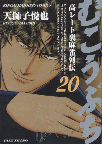むこうぶち—高レート裏麻雀列伝 (20) (近代麻雀コミックス)