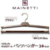 MAINETTI マイネッティ サルトリアーレ パンツハンガー 40×1.5×18cm 3本セット ブラウン PBR3