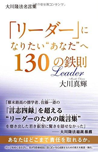"""大川隆法名言集 「リーダー」になりたい""""あなた""""へ130の鉄則"""