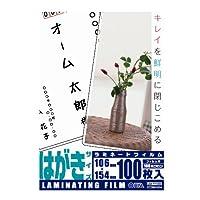 OHM 100ミクロンラミネーターフィルム ハガキ 100枚 LAM-FH1003