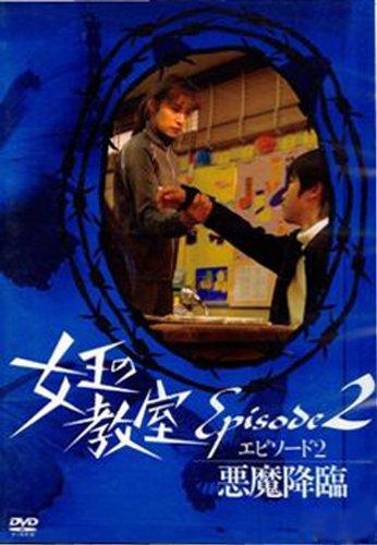 女王の教室 エピソード1~2 (全2枚)(全巻セットDVD)|中古DVD [レンタル落ち] [DVD]