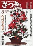 さつき研究 2017年 05 月号 [雑誌]