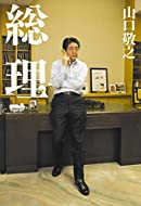 山口敬之 (著)(94)新品: ¥ 1,382
