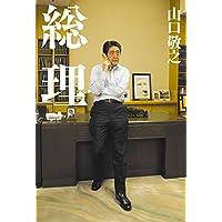 山口敬之 (著) (60)新品:   ¥ 1,382