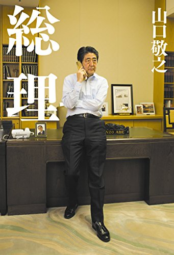 総理 (幻冬舎単行本)[Kindle版]