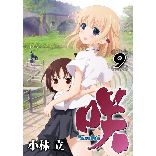 咲 Saki (9) (ヤングガンガンコミックス)