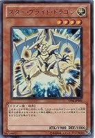 遊戯王/プロモーション/TF06-JPB01 スター・ブライト・ドラゴン【ウルトラレア】