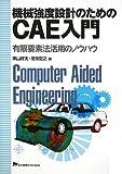 機械強度設計のためのCAE入門―有限要素法活用のノウハウ