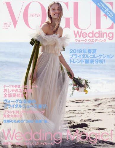 VOGUE Wedding (ヴォーグウエディング) VOL.12 2018春夏