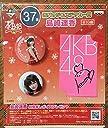 AKB48 島崎遥香ぱるる 1番くじ クリスマスプレゼント サインカード入 缶バッチ2個《 》