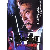 新・第三の極道 6 [DVD]