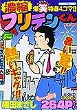 濃縮フリテンくん (バンブーコミックス)