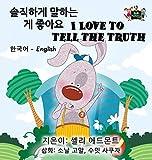 I Love to Tell the Truth (Korean English Bilingual Book) (Korean English Bilingual Collection) 画像