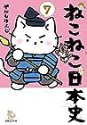 ねこねこ日本史 第7巻