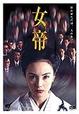 女帝[DVD]