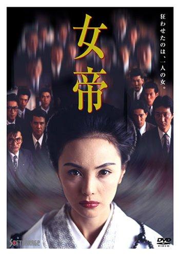 女帝 [DVD]