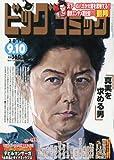 ビッグコミック 2017年 9/10 号 [雑誌] -