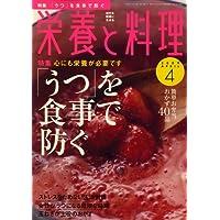 栄養と料理 2009年 04月号 [雑誌]