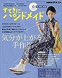 NHKすてきにハンドメイド 2019年 06 月号 [雑誌]