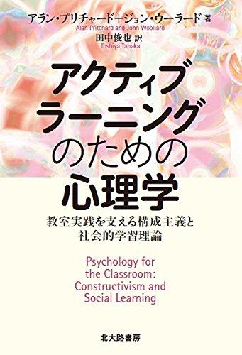 アクティブラーニングのための心理学: 教室実践を支える構成主義と社会的学習理論