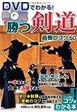 DVDでわかる! 勝つ剣道最強のコツ50 (コツがわかる本!)