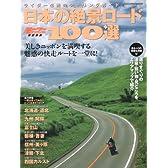 日本の絶景ロード100選―美しきニッポンを満喫する魅惑の快走ルートを一堂に! (ヤエスメディアムック 213)