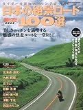 日本の絶景ロード100選—美しきニッポンを満喫する魅惑の快走ルートを一堂に! (ヤエスメディアムック 213)