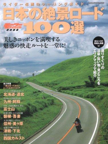 日本の絶景ロード100選―美しきニッポンを満喫する魅惑の快走ルートを一堂に! (ヤエスメディアムック 213)の詳細を見る