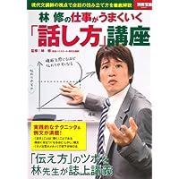 林修の 仕事がうまくいく「話し方」講座 (別冊宝島 2061)