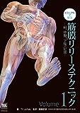 ビジュアルで学ぶ 筋膜リリーステクニックVol.1 -肩、骨盤、下肢・足部-