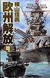 鋼鉄の海嘯 - 欧州解放 (C・NOVELS)