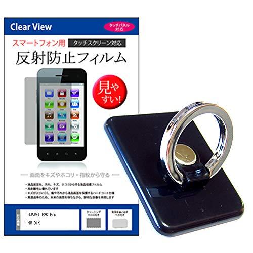 メディアカバーマーケット HUAWEI P20 Pro HW-01K [6.1インチ(2240x1080)] 機種で使える【リングホルダー と 反射防止液晶保護フィルム のセット】 指1本でホールド リングスタンド