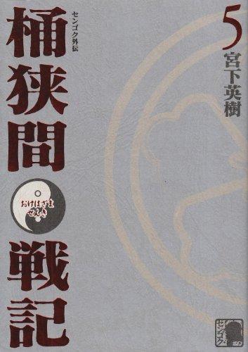 センゴク外伝 桶狭間戦記(5) <完> (KCデラックス)