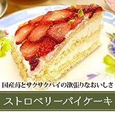 ケーキ ストロベリーパイケーキフルーツケーキ