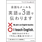 会話もメールも 英語は3語で伝わります