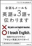 「会話もメールも 英語は3語で伝わります」販売ページヘ