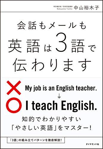 会話もメールも 英語は3語で伝わりますの詳細を見る