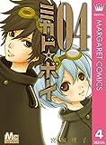 ミカド☆ボーイ 4 (マーガレットコミックスDIGITAL)