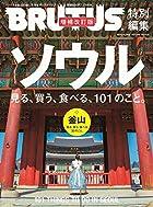 BRUTUS特別編集「ソウル 見る、買う、食べる、101のこと。」増補改訂版