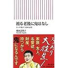 渡る老後に鬼はなし スッキリ旅立つ10の心得 (朝日新書)