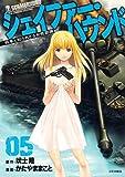 シェイファー・ハウンド 5 (ジェッツコミックス)
