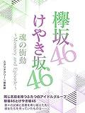 欅坂46&けやき坂46 魂の衝動〜Memory and Episode〜