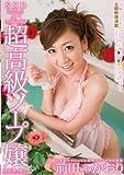 前田かおり 超高級ソープ嬢 [DVD]