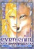 Eyed Soul / 篠原 烏童 のシリーズ情報を見る