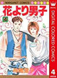 花より男子 カラー版 4 (マーガレットコミックスDIGITAL)