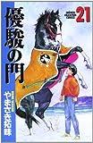 優駿の門 (21) (少年チャンピオン・コミックス)
