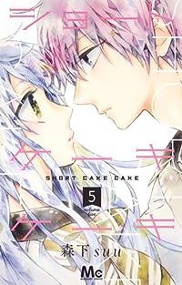 ショートケーキケーキ 5 (マーガレットコミックス)