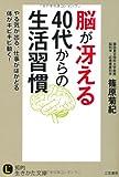 脳が冴える40代からの生活習慣 (知的生きかた文庫)