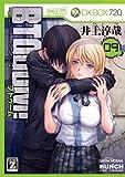 BTOOOM! 9巻 (バンチコミックス)