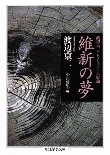 維新の夢 ──渡辺京二コレクション1 史論 (ちくま学芸文庫)